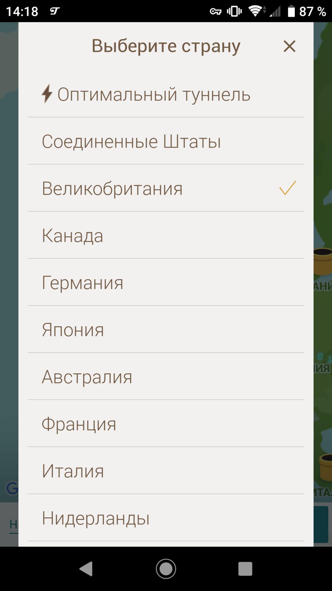 Скриншот #7 из программы TunnelBear VPN