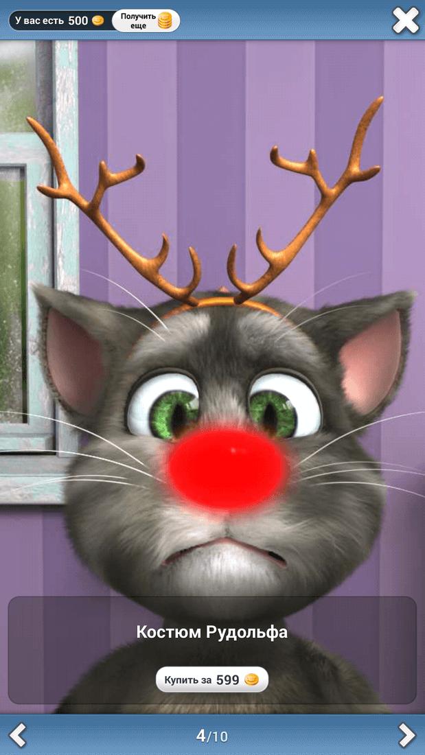 Скриншот #9 из игры Talking Tom Cat 2