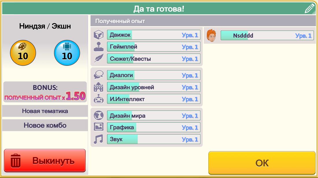 Скриншот #21 из игры Game Dev Tycoon