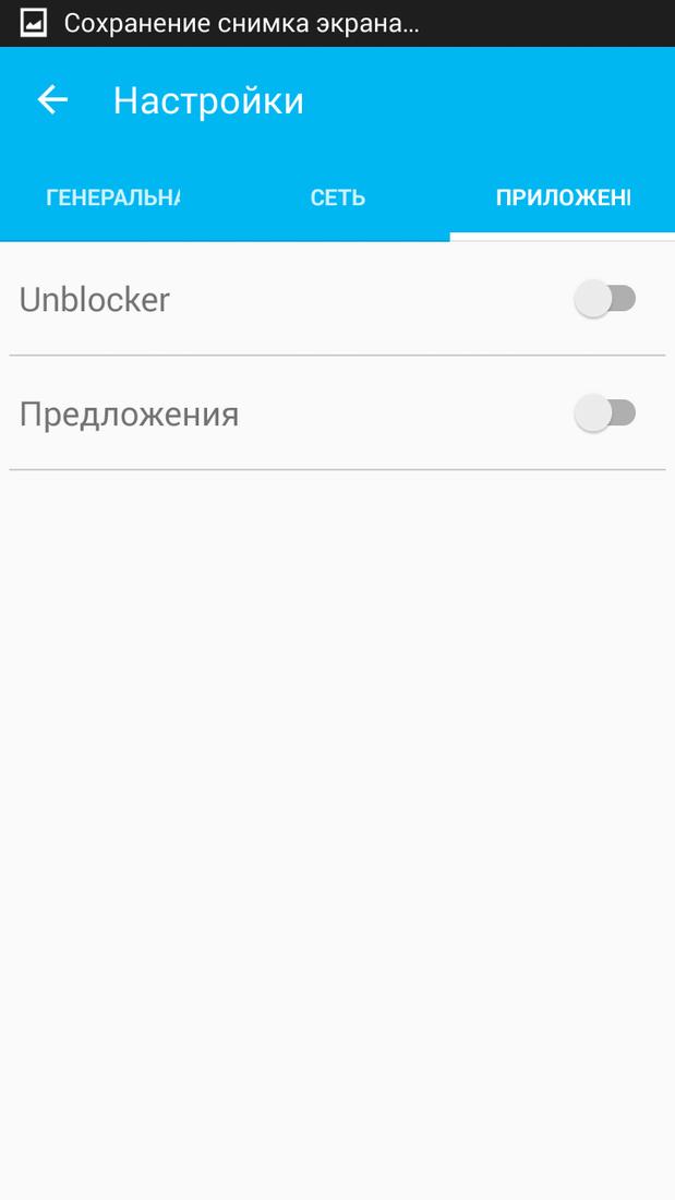 Скриншот #7 из программы VPN - Hola Free VPN