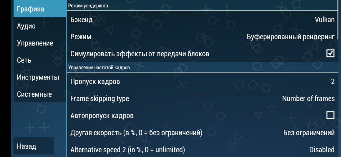 Скриншот #5 из программы PPSSPP - PSP emulator