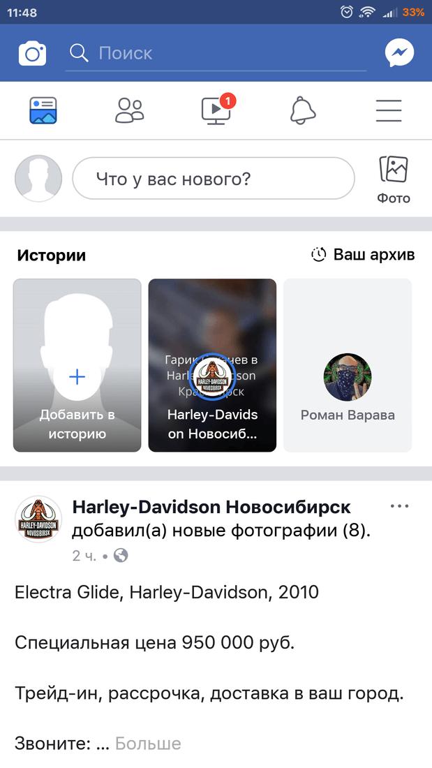 Скриншот #7 из программы Facebook