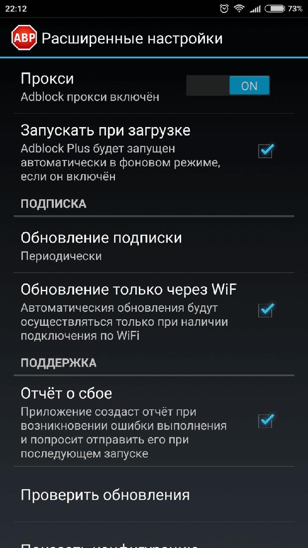 Скриншот #2 из программы AdBlock Plus на Андроид