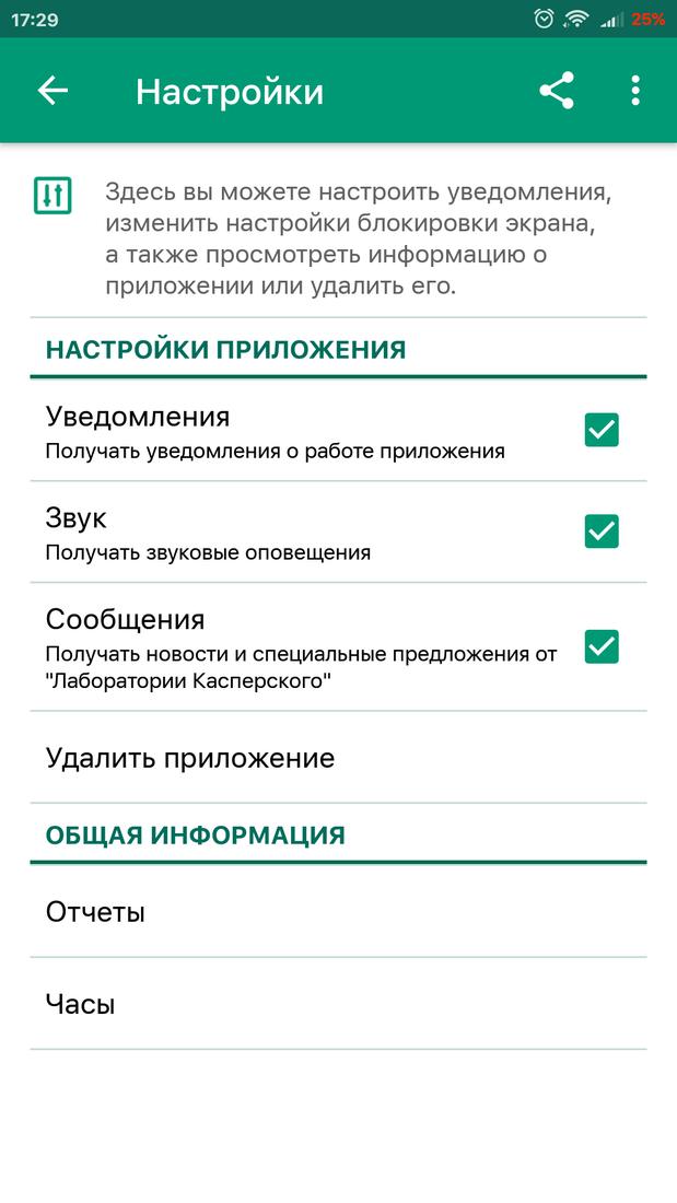 Скриншот #8 из программы Kaspersky Mobile Antivirus: AppLock & Web Security