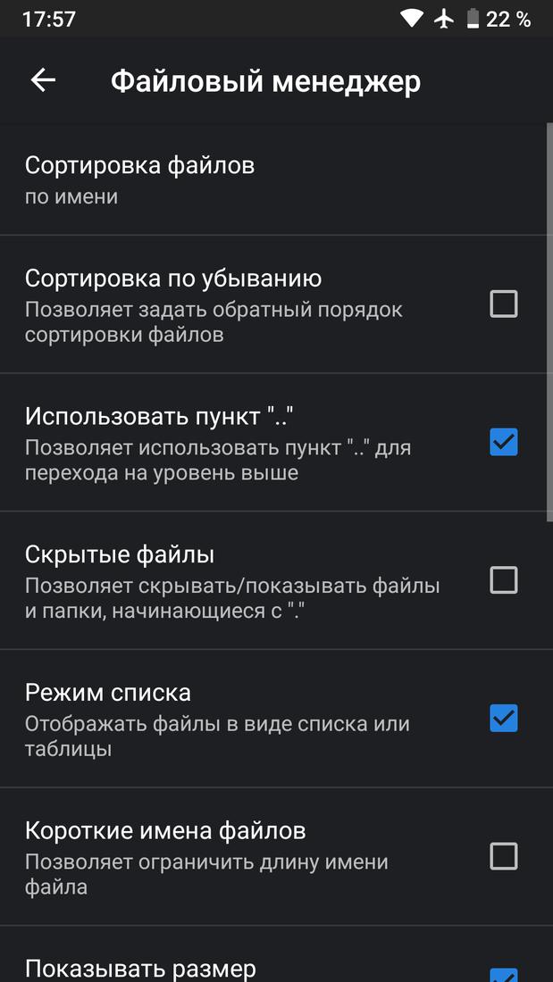 Скриншот #4 из программы ZArchiver