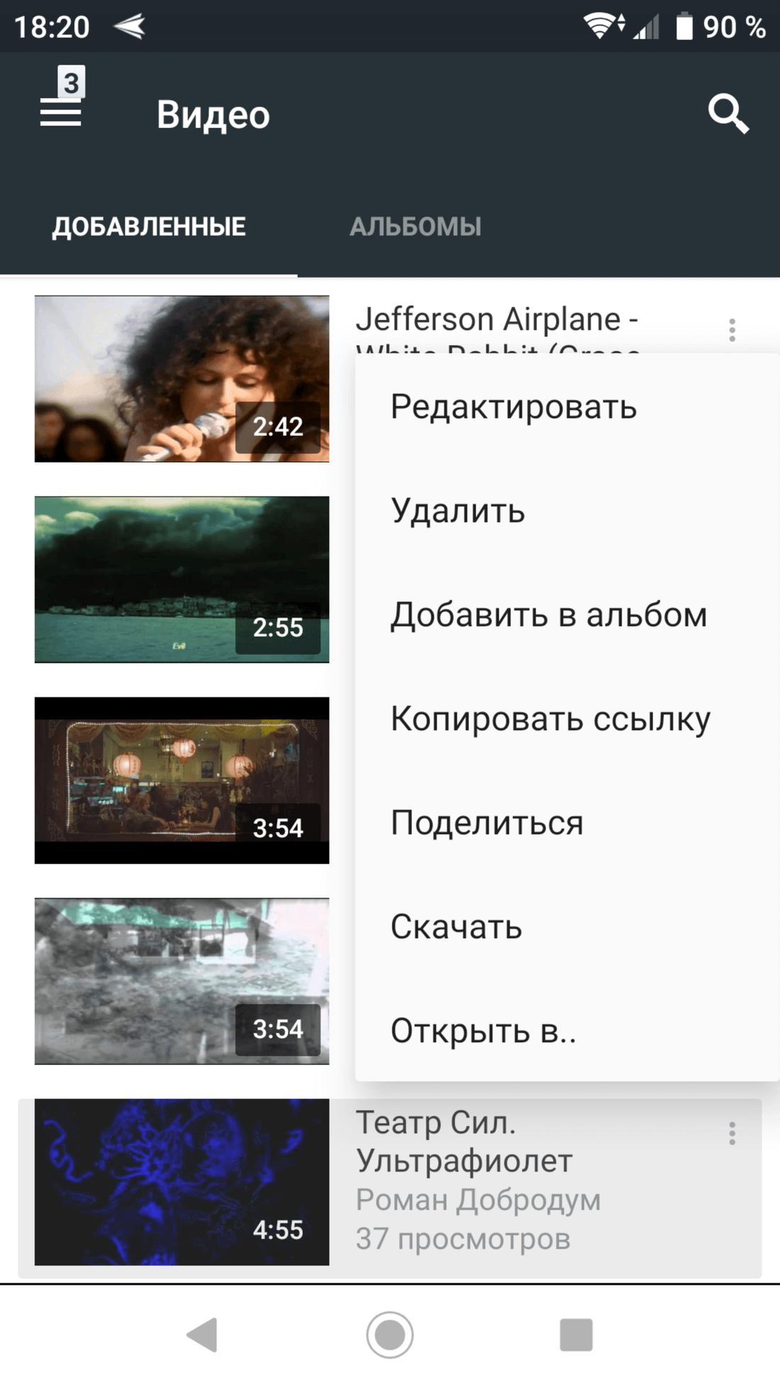 Скриншот #5 из программы VK MP3 MOD