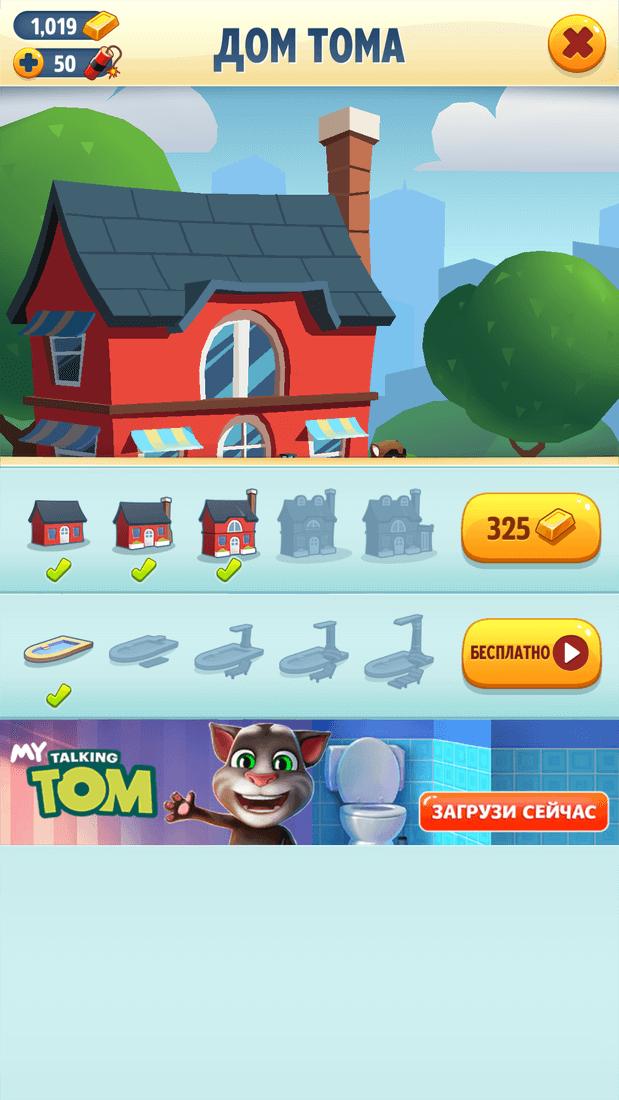 Скриншот #22 из игры Talking Tom Gold Run