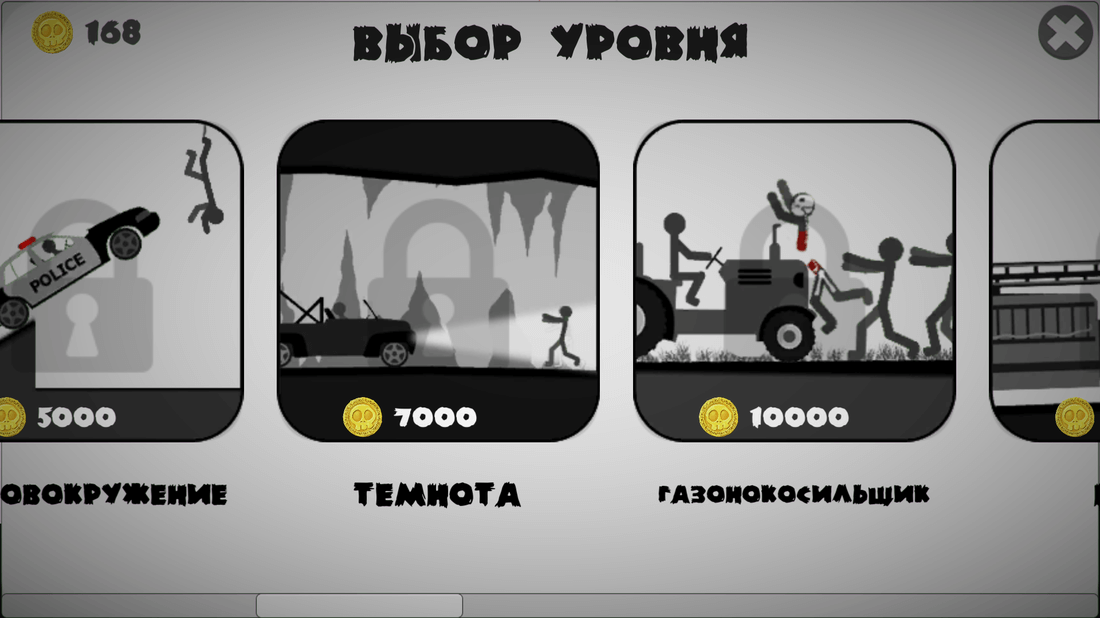 Скриншот #17 из игры Stickman Destruction 4 Annihilation