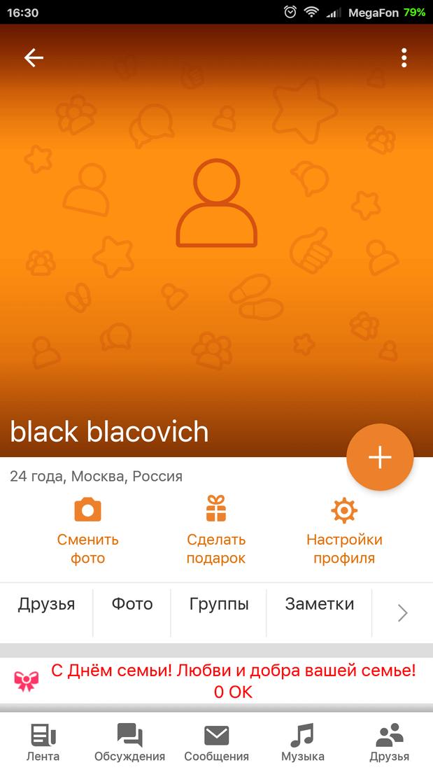 Скриншот #5 из программы Одноклассники – социальная сеть