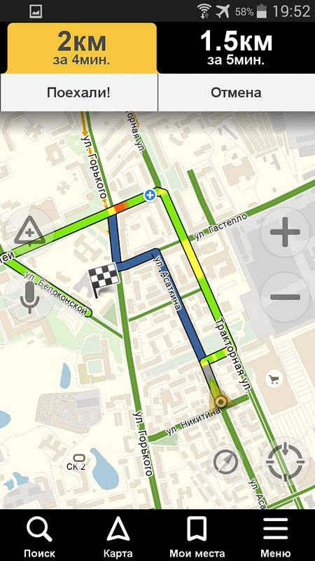 Скриншот #2 из программы Яндекс.Навигатор – пробки и навигация по GPS