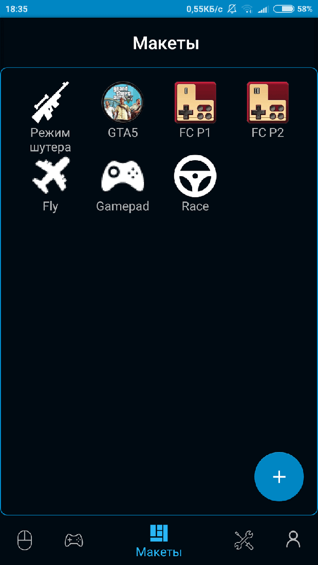 Скриншот #3 из программы PC Remote