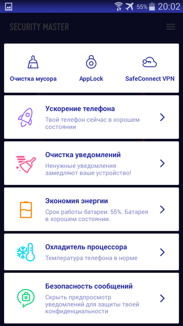 Скриншот #7 из программы Security Master - Antivirus, VPN, AppLock, Booster