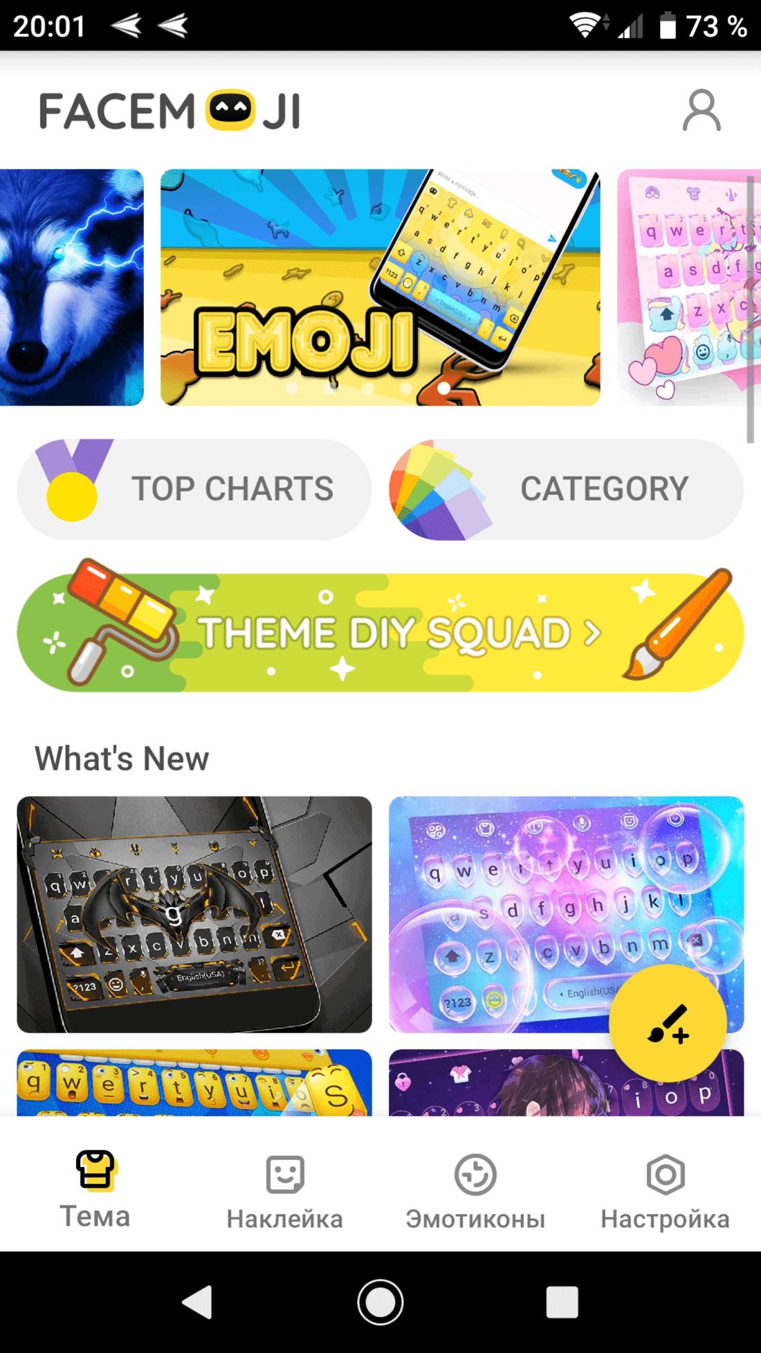 Скриншот #12 из программы Facemoji Emoji Keyboard