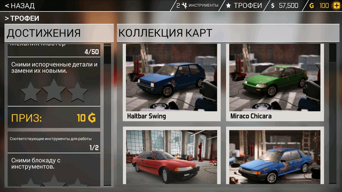 Скриншот #14 из игры Car Mechanic Simulator 18