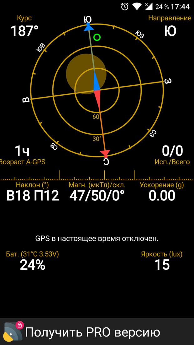 Скриншот #10 из программы GPS Status & Toolbox
