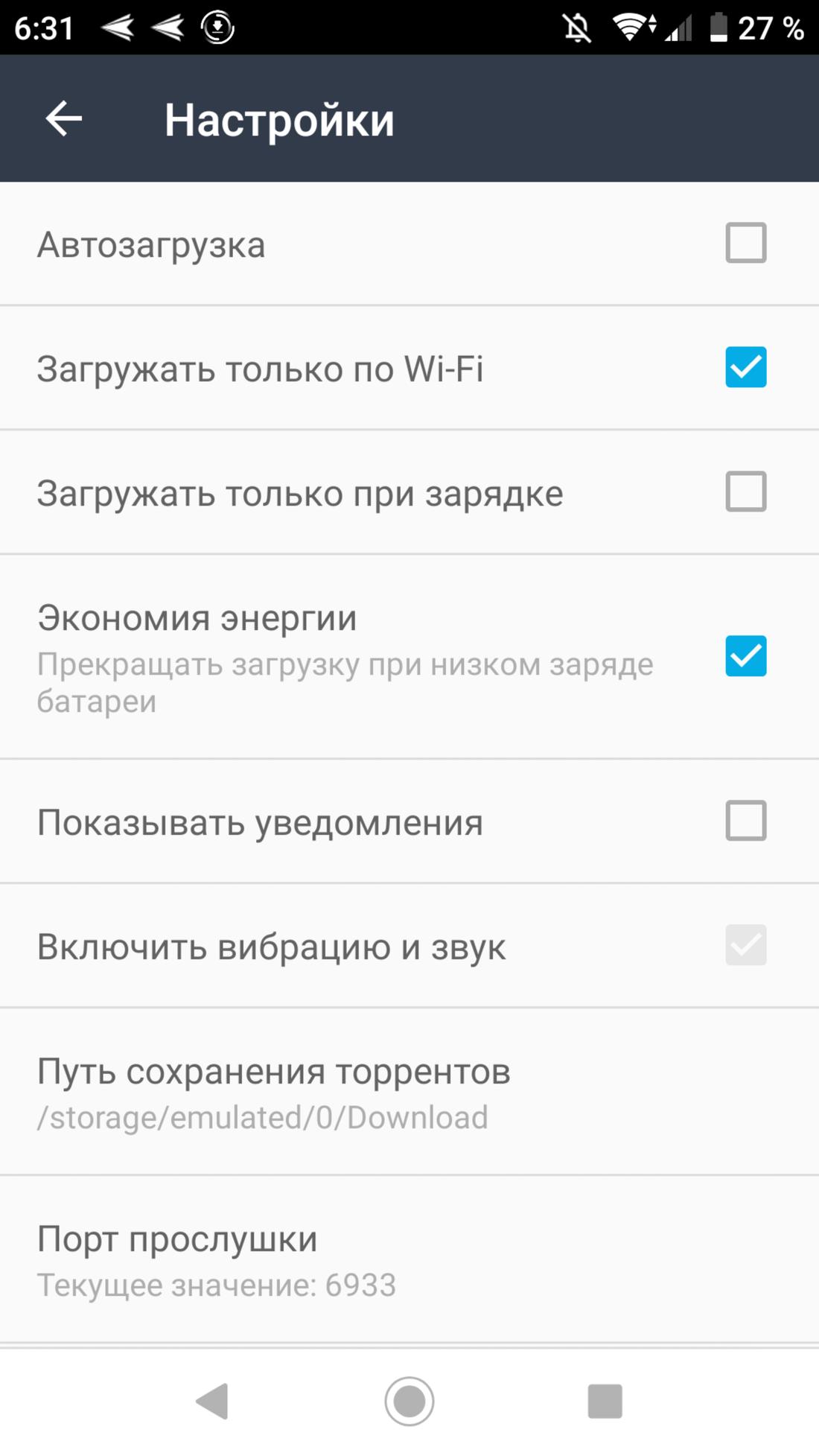 Скриншот #5 из программы MediaGet - torrent client