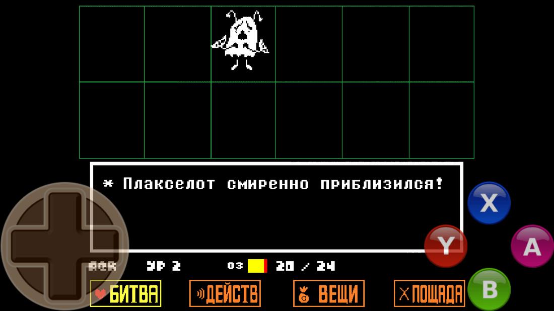 Скриншот #18 из игры Undertale