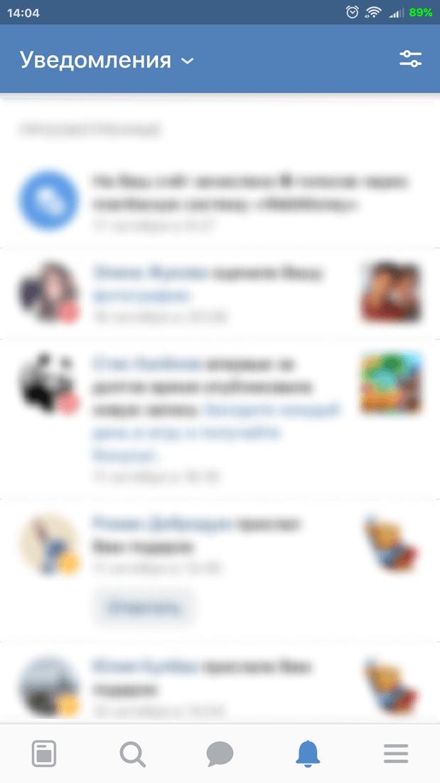 Скриншот #9 из программы ВКонтакте — социальная сеть