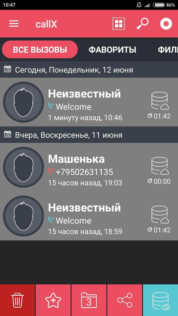 Скриншот #2 из программы Запись звонков  разговоров