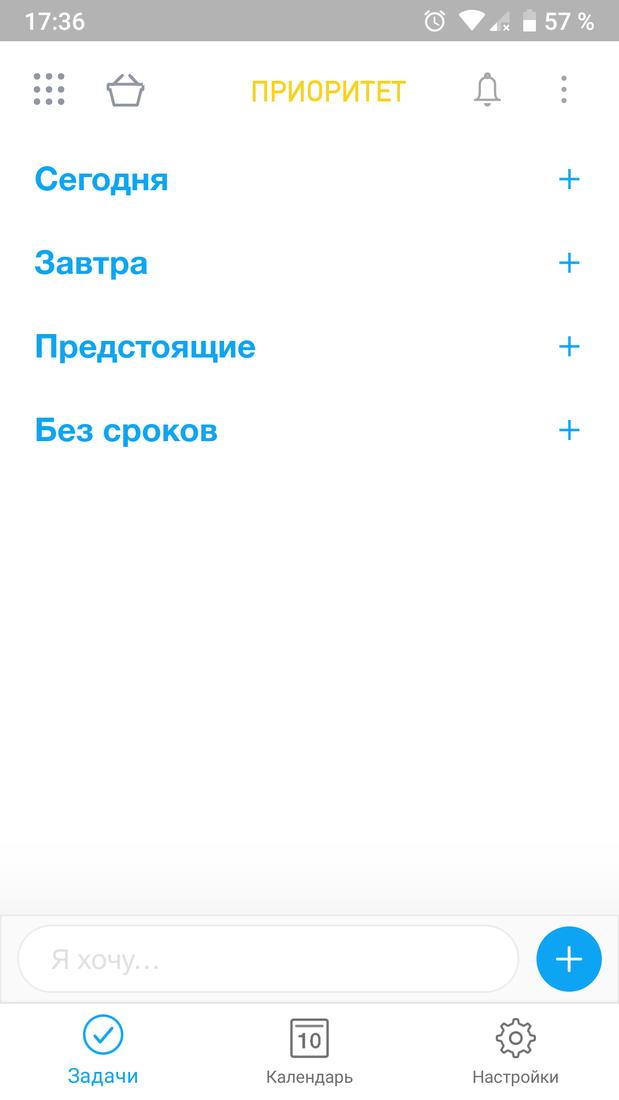 Скриншот #5 из программы Any.do