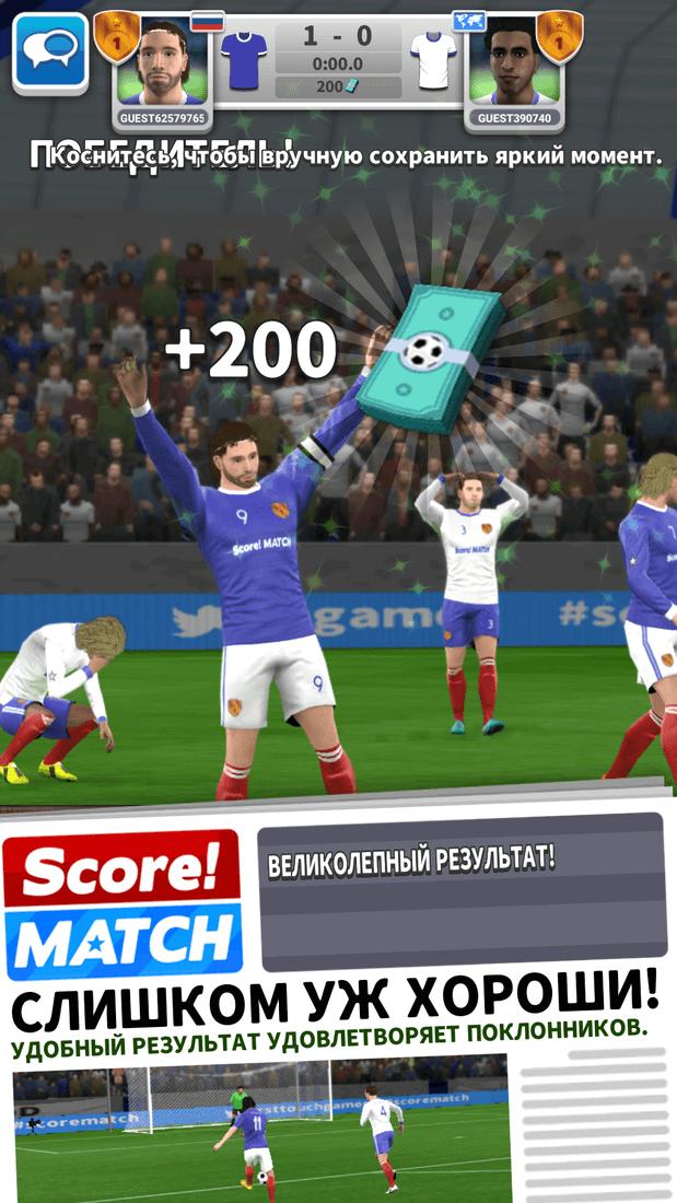 Скриншот #16 из игры Score! Match