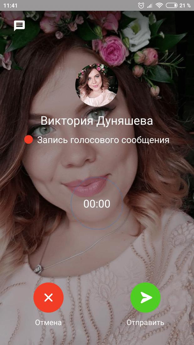 Скриншот #6 из программы Messenger