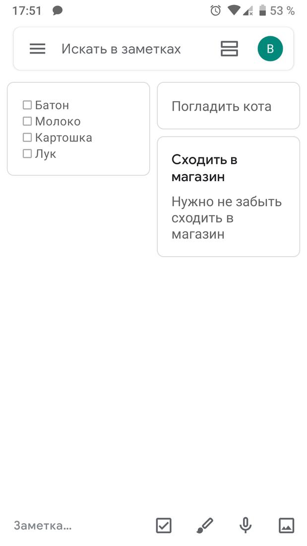 Скриншот #7 из программы Google Keep – заметки и списки