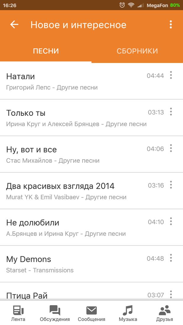 Скриншот #6 из программы Одноклассники – социальная сеть