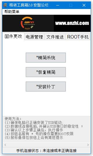 Скриншот #4 из программы Geno Tools - Universal Edition