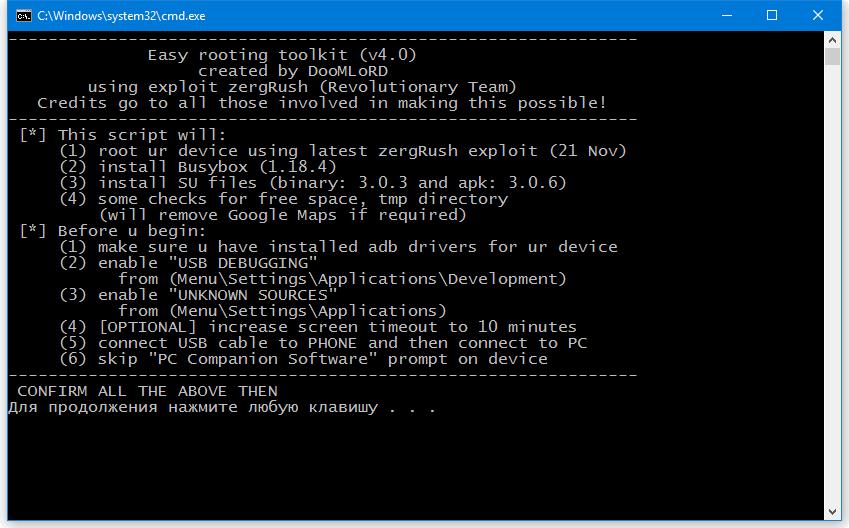 Скриншот #1 из программы Doomlord Easy Rooting Toolkit