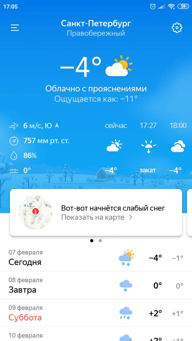 Скриншот #4 из программы Яндекс.Погода