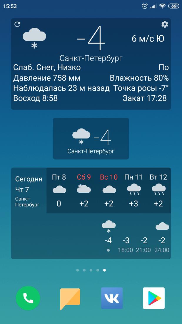Скриншот #6 из программы Точная Погода YoWindow. Живые обои и виджеты.