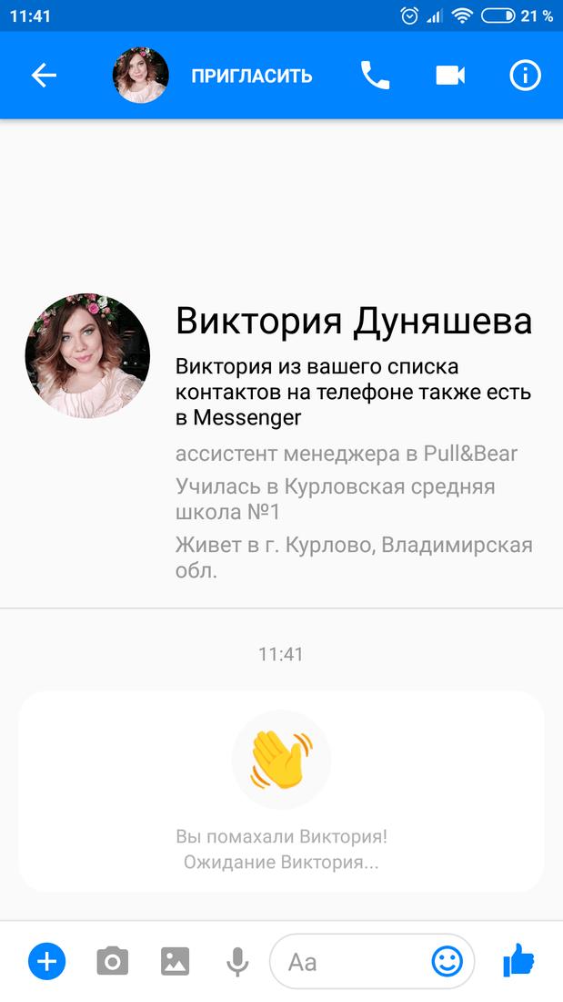 Скриншот #7 из программы Messenger