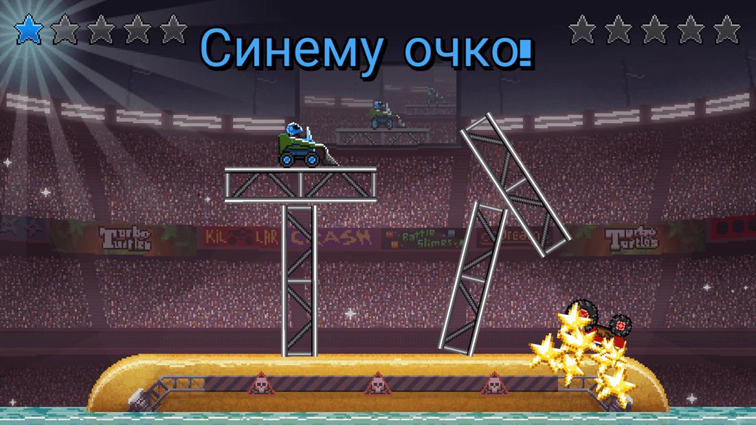 Скриншот #16 из игры Drive Ahead!