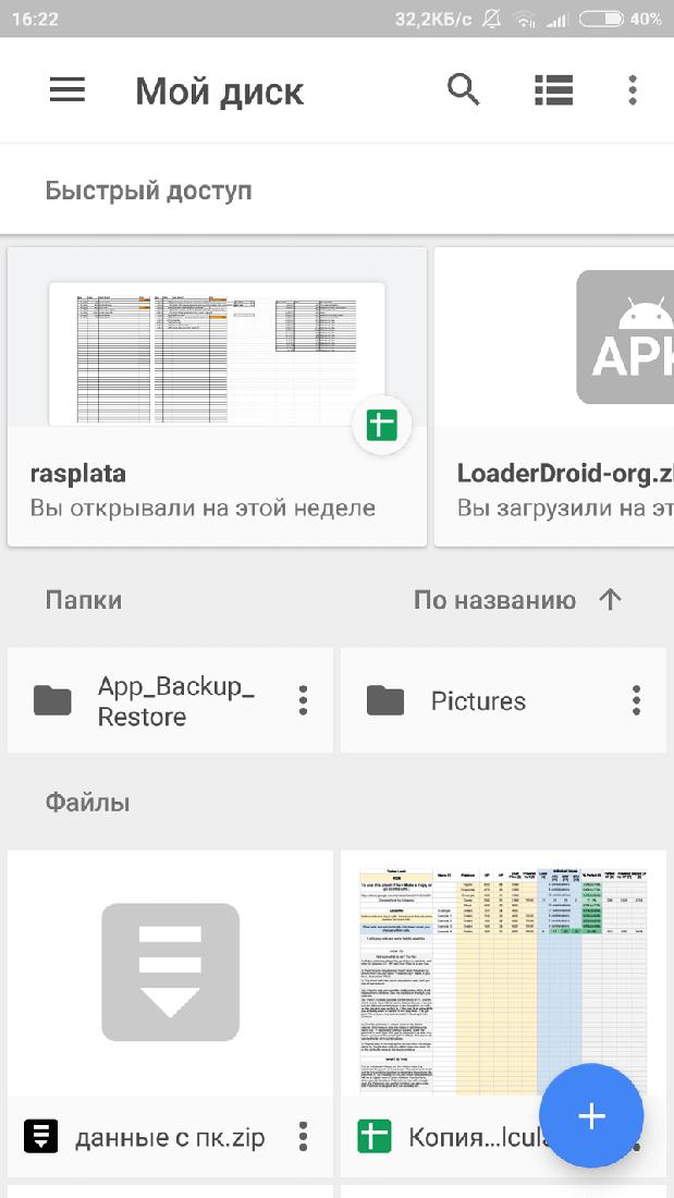 Скриншот #4 из программы Google Диск