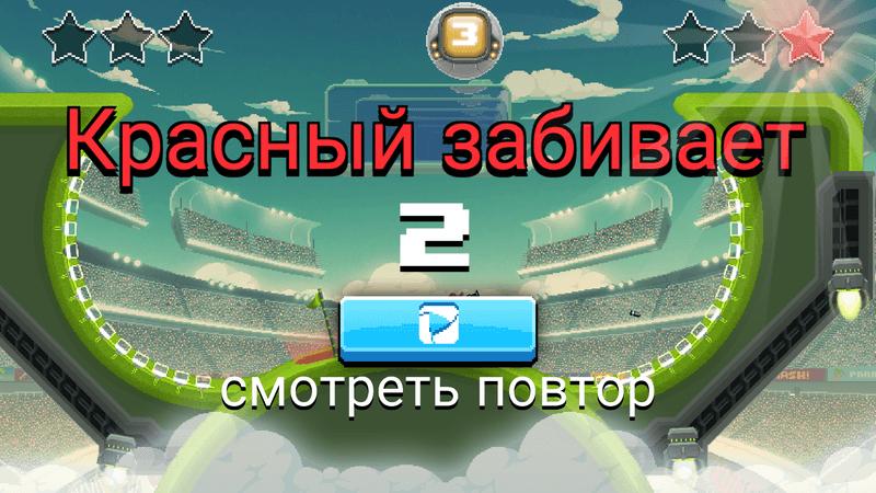 Скриншот #14 из игры Drive Ahead! Sports