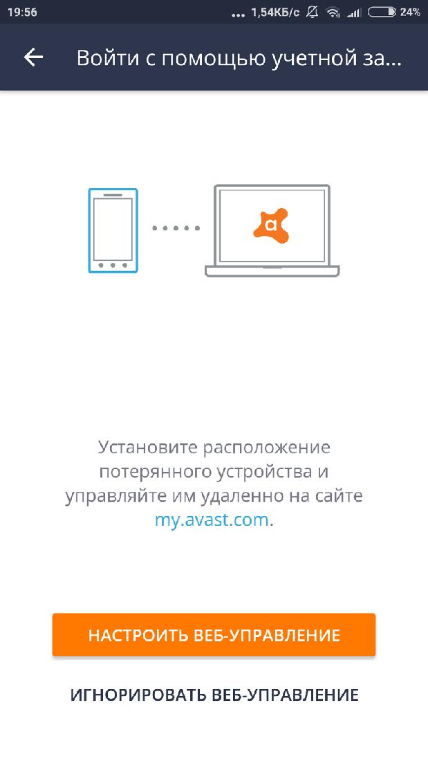 Скриншот #7 из программы Avast антивирус & защита