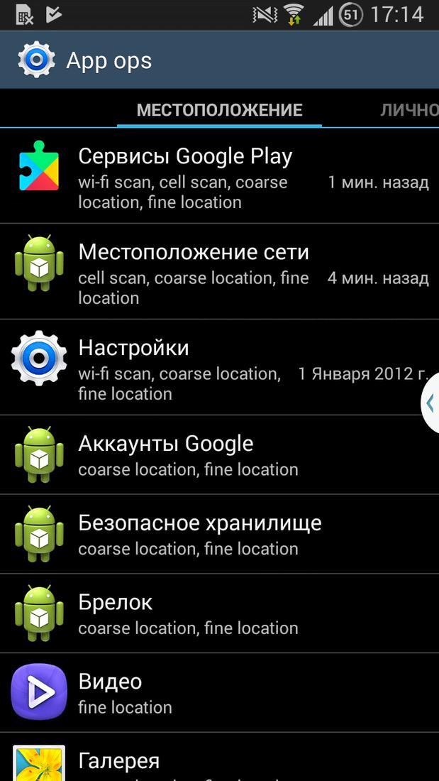 Скриншот #1 из программы AppOps