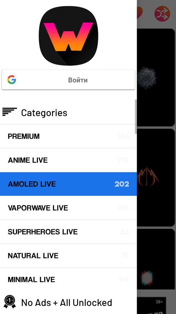 Скриншот #4 из программы Живые обои HD / Фоны 4K WALLOOP™