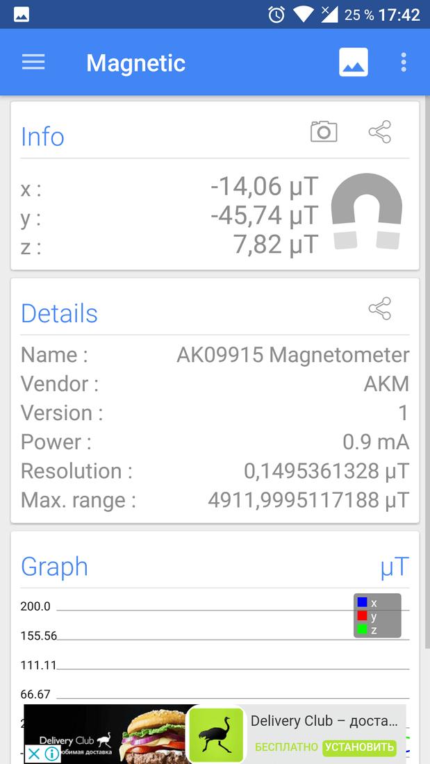 Скриншот #13 из программы Sensors Multitool