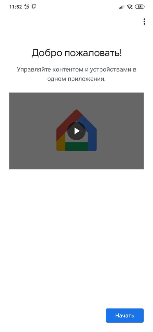 Скриншот #5 из программы Google Home
