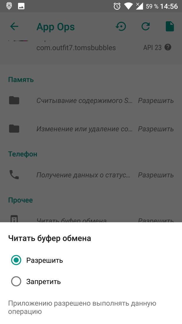 Скриншот #5 из программы App Ops - Permission manager