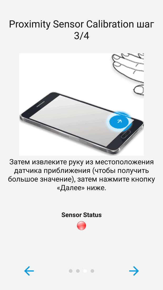 Скриншот #6 из программы Proximity Sensor Reset/Repair