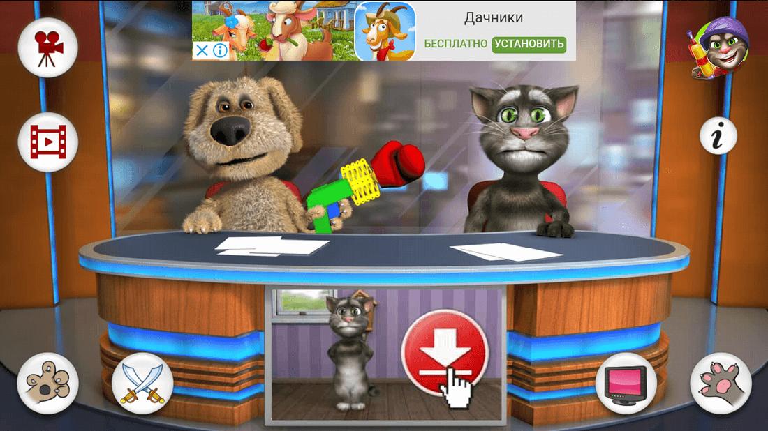 Скриншот #12 из игры Talking Tom & Ben News