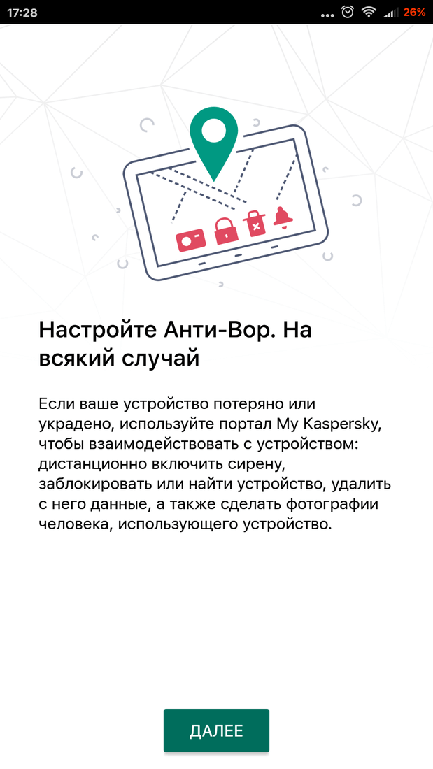 Скриншот #9 из программы Kaspersky Mobile Antivirus: AppLock & Web Security