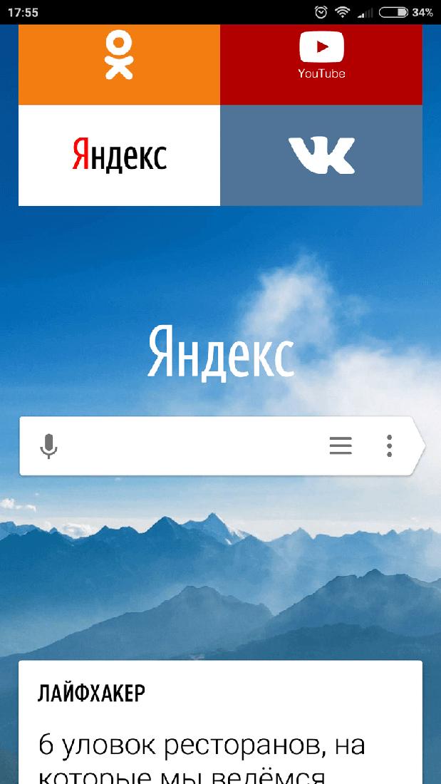 Скриншот #1 из программы Яндекс.Браузер