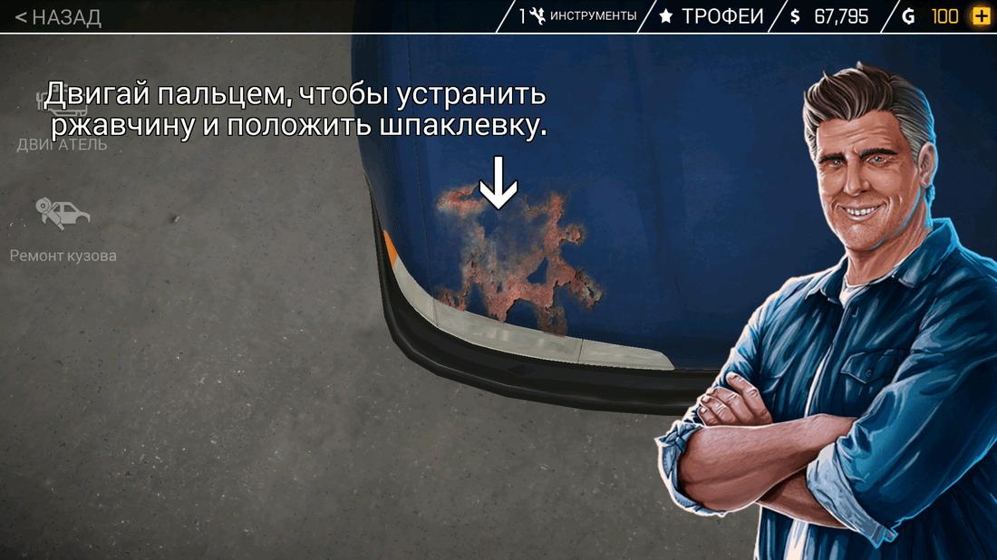 Скриншот #15 из игры Car Mechanic Simulator 18