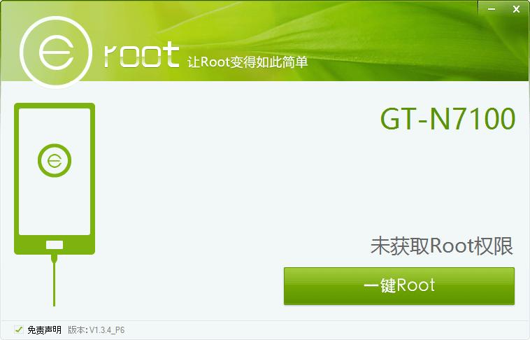 Скриншот #1 из программы Eroot